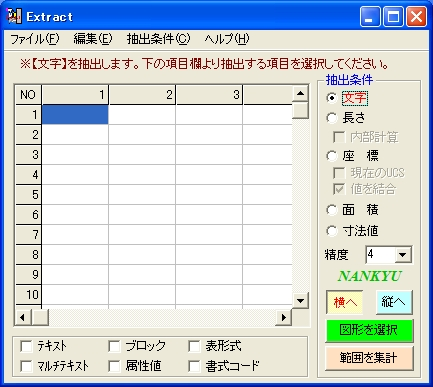 Extract:画像をクリックすると動画が表示されます。