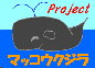 Project マッコウクジラ